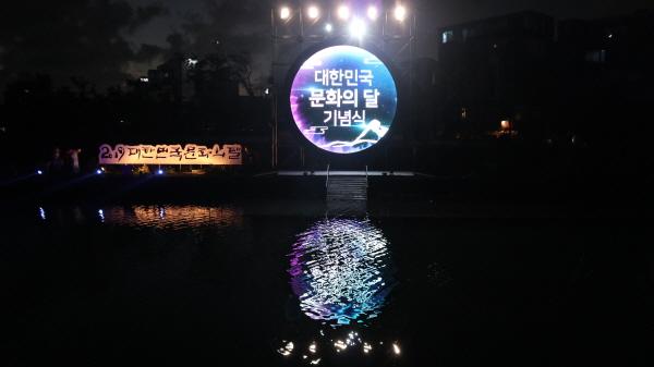 2019년 대한민국 문화의 달 기념식이 제주도에서 열렸다.