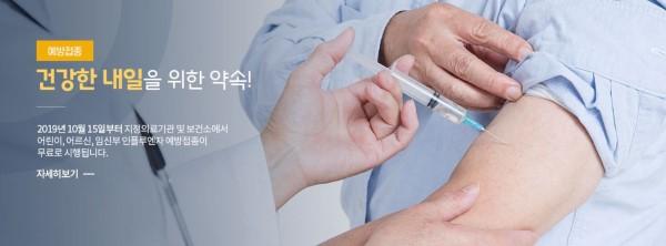 예방접종에 관한 상세한 정보는 질병관리본부 누리집() 혹은 예방접종도우미 누리집()을 참고하면 좋겠다.