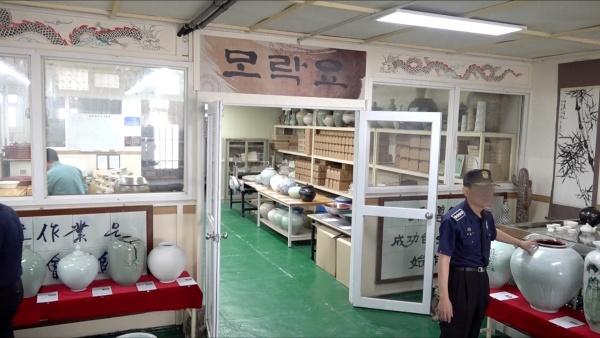 달항아리가 탄생하는 교도소 내 작업장 '모락요'.