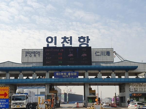 인천항 제3부두 출입문.