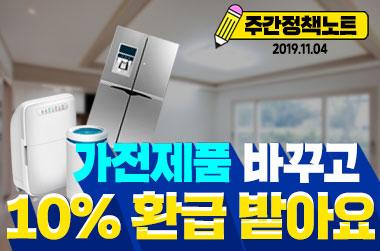 [주간정책뉴스] 가전제품 바꾸고 10%  환급 받아요!