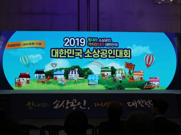 2019 소상공인 대회