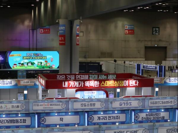 2019 대한민국 소상공인 대회 행사장