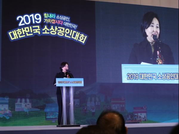 박영선 장관의 축사