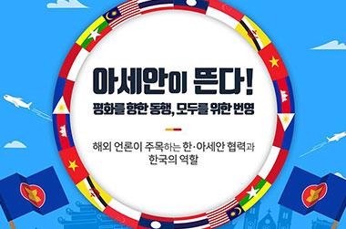 해외 언론이 주목하는 한·아세안 협력과 한국의 역할