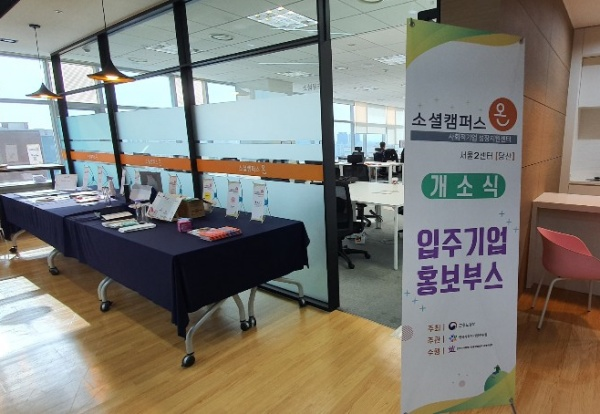 10월 31일 영등포 양평동에서 (예비) 사회적기업을 지원하는 소셜캠퍼스 온 서울2센터 개소식이 열렸다.