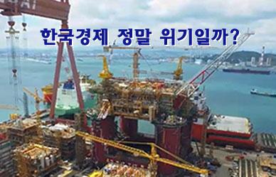 [팩트 완전정복] 한국 경제 진짜 실력은? 그것이 알고 싶다!