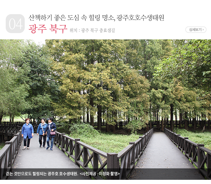 산책하기 좋은 도심 속 힐링 명소, 광주호호수생태원 - 광주 북구