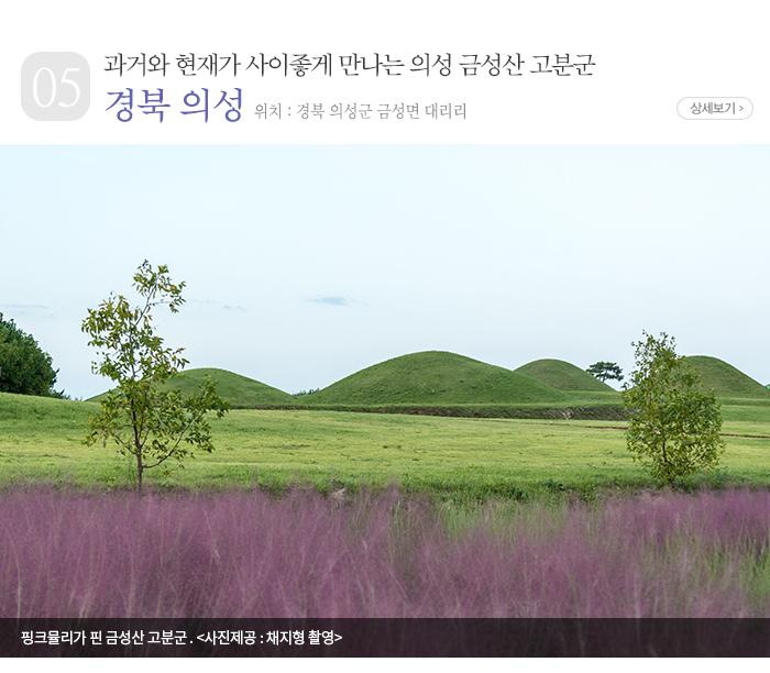 과거와 현재가 사이좋게 만나는 의성 금성산 고분군 - 경북 의성군