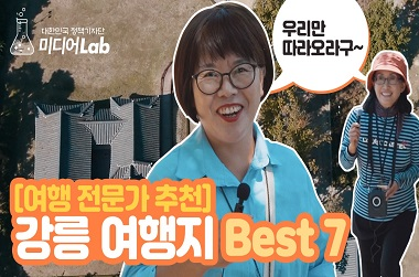 [여행 전문가 추천] 강릉 여행지 Best 7!