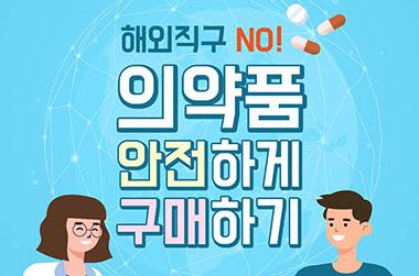 인터넷에서 의약품 구매, 불법일까