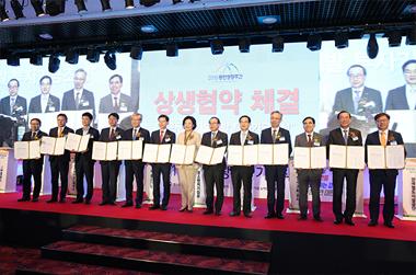 '대·중소기업 상생협력'…2019 동반성장주간 개막
