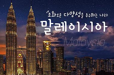 조화로운 다양성을 추구하는 말레이시아