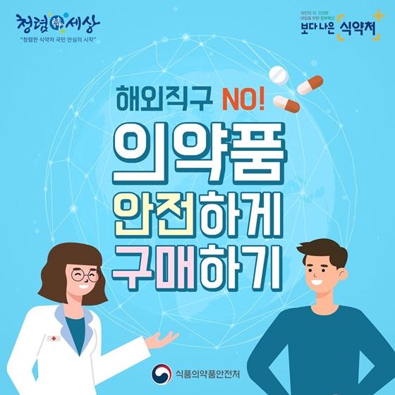 해외직구 NO! 의약품 안전하게 구매하기