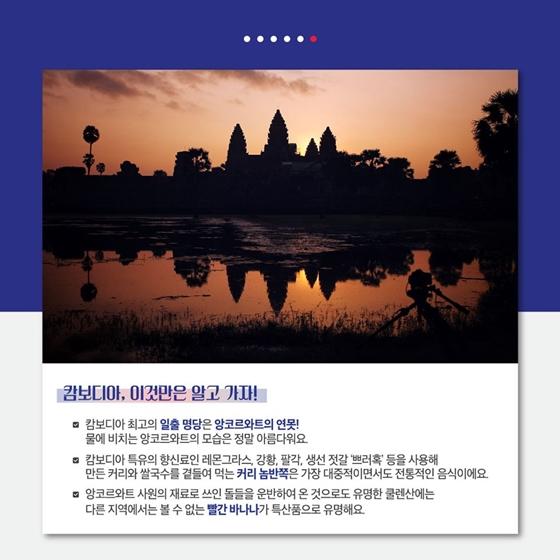 21세기 '메콩강의 기적'을 꿈꾸는 캄보디아