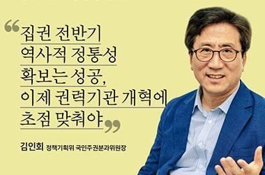 정책기획위원회 분과장이 본 정부 2년 반 성과