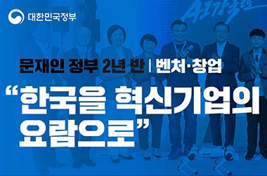 [문재인정부 2년 반] 벤처·창업·미래산업, 이렇게 달라졌습니다