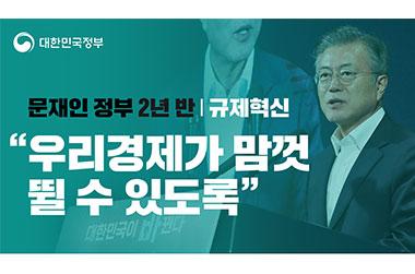 [문재인정부 2년 반] 규제혁신·기간산업, 이렇게 달라졌습니다