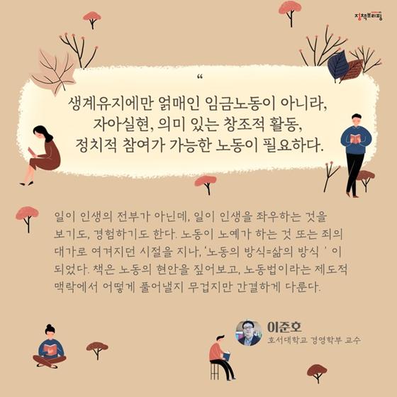 낙엽과 함께 하는 11월의 독서산책