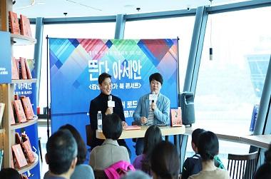 제1차 한·메콩 정상회의 D-15 기념 '북 콘서트' 성황