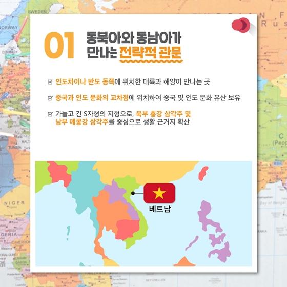 신남방정책의 핵심 협력국, 베트남