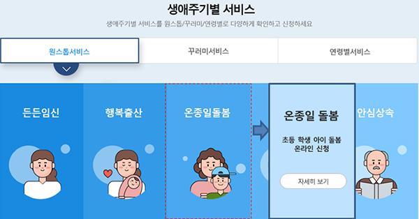 정부24 누리집의 '온종일 돌봄 원스톱 서비스' 접속 화면.
