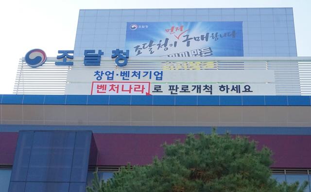 (서울지방조달청 건물 위 '벤처나라' 옥외 광고 모습)