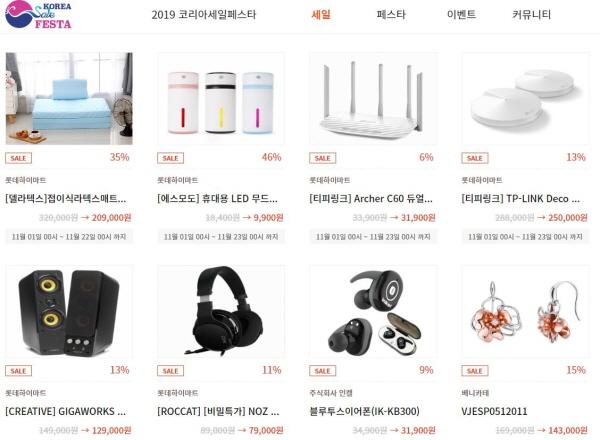 코리아세일페스타 홈페이지에 소개된 제품들.