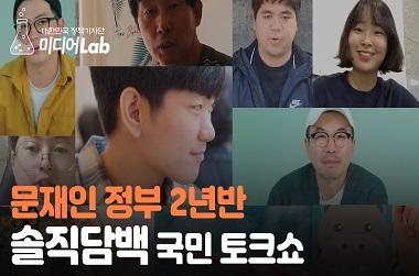 문재인 정부 2년반, 솔직담백 국민 토크쇼