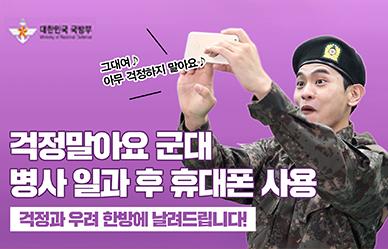 군대, 걱정말아요! 병사 일과 후 휴대폰 사용