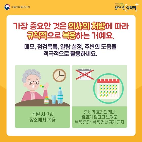 노인 의약품 안전하게 사용하세요