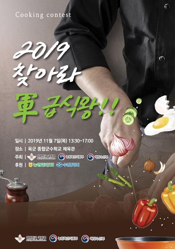 2019 찾아라 군 급식왕 요리대회가 개최됐다