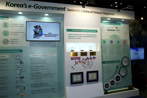 한국의 전자정부를 소개하는 안내부스.