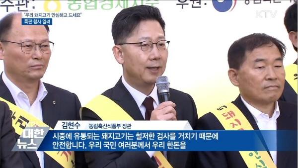 국회 앞에서 열린 국산 삼겹살 판촉행사에 참석한 김현수 농림축산식품부 장관(사진=KTV)