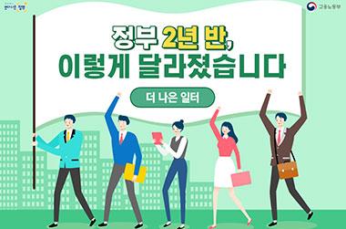 [문재인정부 2년 반] 더 나은 일터
