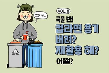 [이럴 땐 어쩔] 국물 밴 컵라면 용기 버려? 재활용 해? 어쩔~