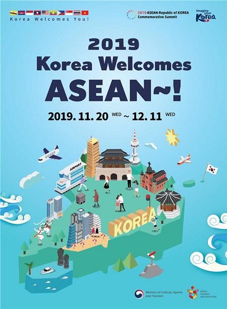 2019 아세안 환대주간 공식 포스터