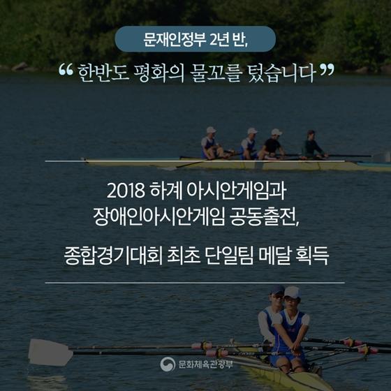 [문재인정부 2년 반] 문화가 이끄는 평화