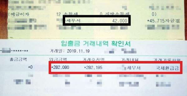동생이 나보다 24만원 더 세금을 환급받았다.
