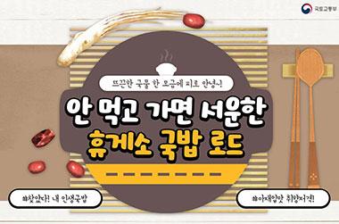 안 먹고 가면 서운한 휴게소 국밥 로드