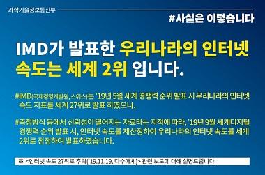 IMD, 한국 인터넷 속도 '세계 2위' 정정 발표
