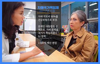 국민 배우 크리에이터가 떴다! 치매 안심센터에 가본 배우 오미연, 그녀가 궁금해 하는 건?