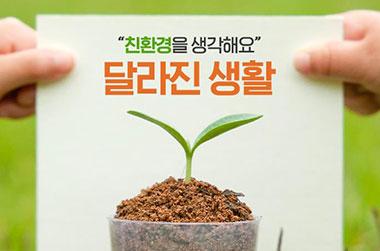 [문재인정부 2년 반] 달라진 친환경 생활