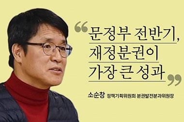 """""""문재인 정부 전반기, 재정분권이 가장 큰 성과"""""""