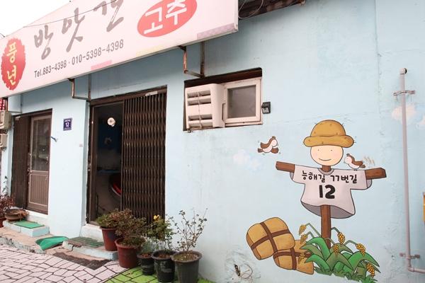 집집마다 각기 다른 벽화가 그려져 있다.