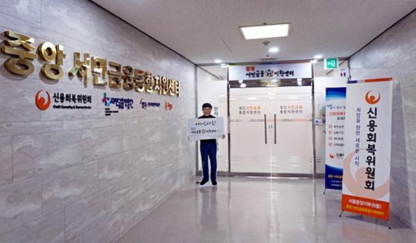 중앙서민금융통합지원센터 입구.