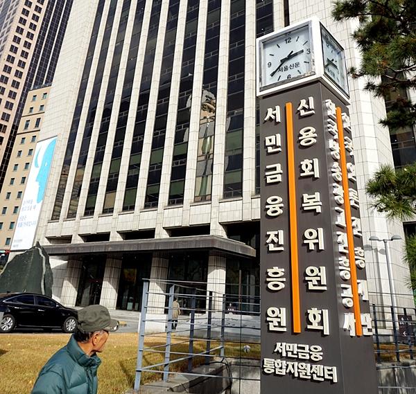 중앙서민금융통합지원센터가 위치한 서울 프레스센터.