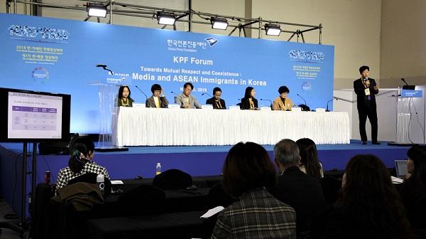 한국언론진흥재단은 25일 부산 벡스코 소브리핑룸에서 '한국의 아세안 이주민 정책과 언론보도-존중과 공생을 향하여'를 주제로 '한-안세안 특별정상회의 기념 KPF포럼'을 개최했다.