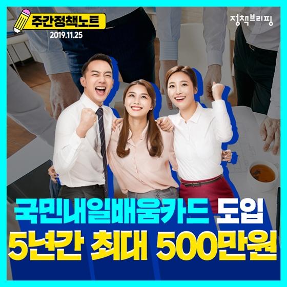 [주간정책노트] 내년부터 국민내일배움카드 도입...5년간 최대 500만원 지원