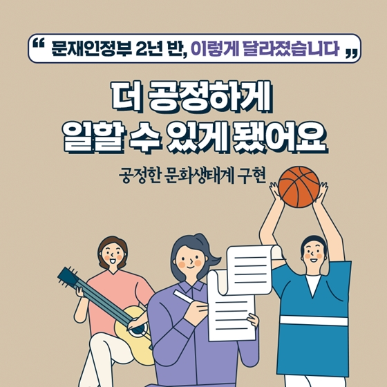 [문재인정부 2년 반] 공정한 문화생태계 구현